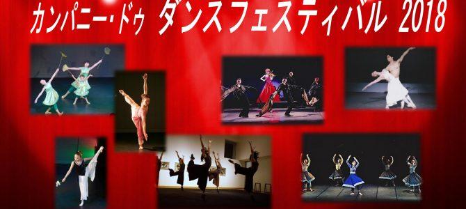 カンパニー・ドゥ ダンスフェスティバル2018 開催